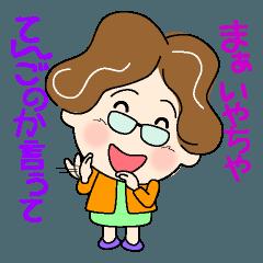 土佐弁おばちゃん2