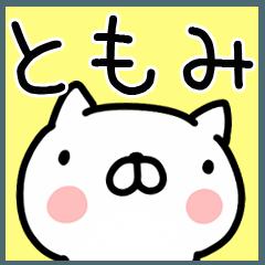 「ともみ/トモミ」さん専用名前スタンプ