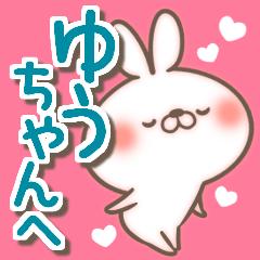 ゆうちゃん LOVE【送る専用/ゆーちゃん】