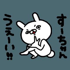 すーちゃん専用名前スタンプ