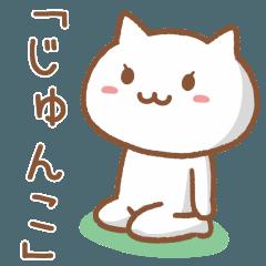 「じゅんこ」さんが使うネコのスタンプ