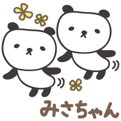 みさちゃんパンダ panda for Misachan