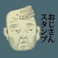 おじさんの顔スタンプ