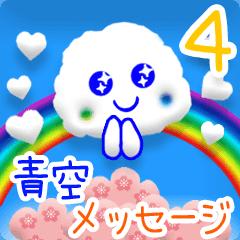 動く!☼うららかな青空メッセージ☆4