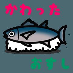 奇妙なお寿司のスタンプ。