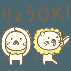 りょうライオン Lion for Ryou