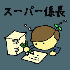 お役所言葉スタンプ(スーパー係長編)
