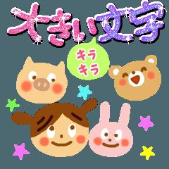 きららのキラキラ☆メッセージ