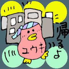 【ゆうき】ユウきが今から帰るスタンプ
