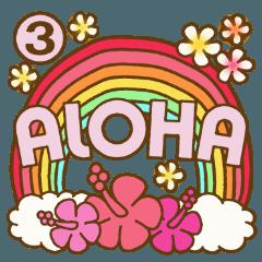 ハワイアンな大人のスタンプ3(敬語編)