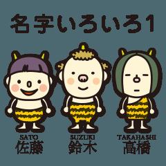 佐藤・鈴木・高橋 and 名字いろいろ1