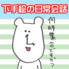 下手絵イラスト日常会話【現場系職人男子】