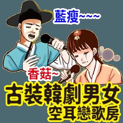 韓国ドラマ男子女子 (カラオケver.)