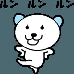 動く「変グマ」3