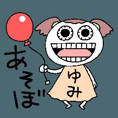 ゆみちゃんがいく!