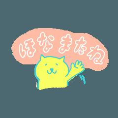 黄色ネコ(関西弁)