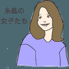 糸島の女子たち