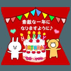 動く♪ 誕生日 & おめでとう& ありがとう③