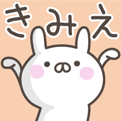 ☆★きみえ★☆お名前ベーシックパック