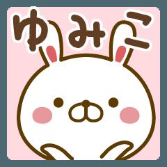 【ゆみこ/ユミコ】さんが使うスタンプ