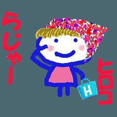 ひろこちゃんの名前スタンプ。