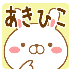 【あきひこ/アキヒコ】さんが使うスタンプ