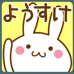 【ようすけ/ヨウスケ】さんが使うスタンプ