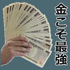 お金スタンプ。2