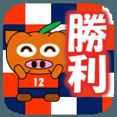 オレンジサポーター(パンぶーキン)
