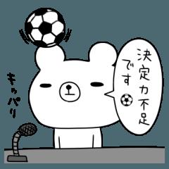 使えるサッカースタンプ ☆3