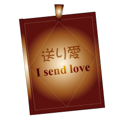 大人の送り愛(日本語・英語)
