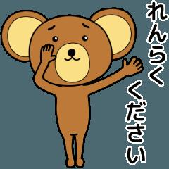 ゆるっと動く 踊るクマさん01
