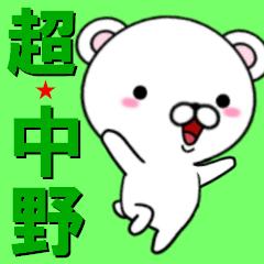 超★中野(なかの・ナカノ)なクマ