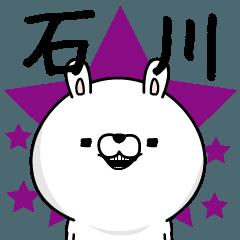 b★石川★日常会話で使える名字スタンプ