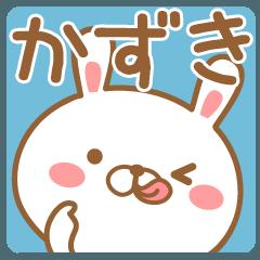【かずき/カズキ】さんが使うスタンプ