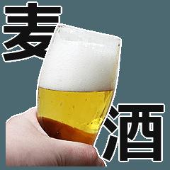 ビール2。
