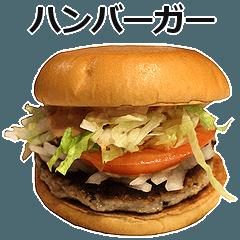 ハンバーガー。