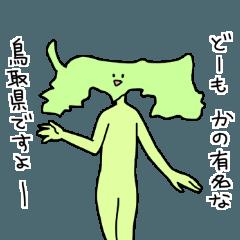かの有名な鳥取県スタンプ~♪
