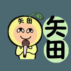 矢田(やだ)専用