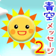 動く☼☁ 青空メッセージ2