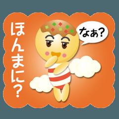 たこやきっず Part3 〈関西弁ver.〉