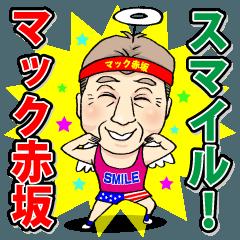 スマイル! マック赤坂