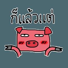 Shying Piggy