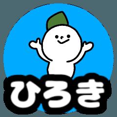 『ひろき』が使える名前スタンプ