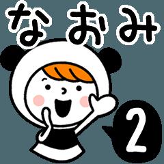 お名前スタンプ【なおみ】Vol.2