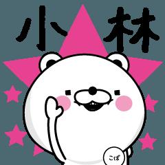 ★小林★日常会話で使える名字スタンプ