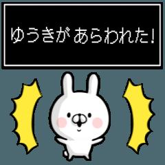 【ゆうき】専用名前ウサギ