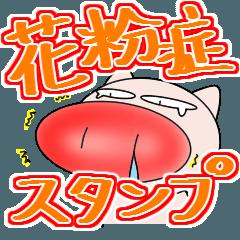 [LINEスタンプ] 花粉症です。 (1)