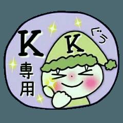 ちょ~便利![K]のスタンプ!