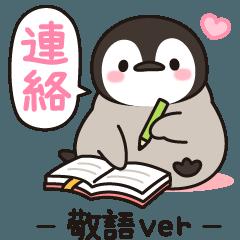 ほのぼの子ペンギン敬語で連絡編♪